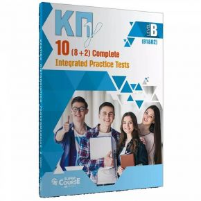 ΚΠΓ Level B (Β1&Β2) 8+2 Complete Integrated Practice Tests - Student's Book (Βιβλίο Μαθητή)