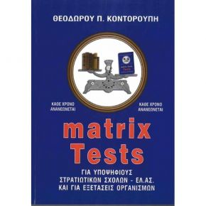 Matrix Tests