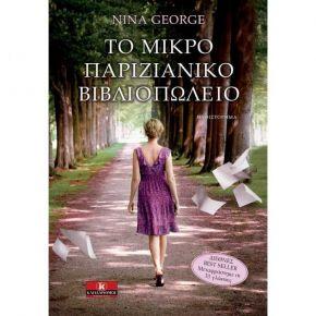 f51c6469671 Αναζήτηση - e-Vafeiadis.gr - Το e-ΔΙΚΟ σου βιβλιοχαρτοπωλείο!