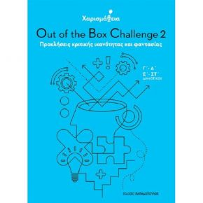 Χαρισμάθεια - Out Of The Box Challenge 2
