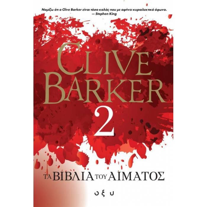 31ba4b4829 Τα Βιβλία Του Αίματος 2 - e-Vafeiadis.gr - Το e-ΔΙΚΟ σου ...