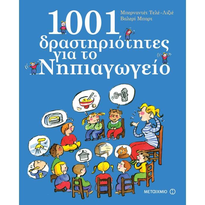 1001 παιχνιδια