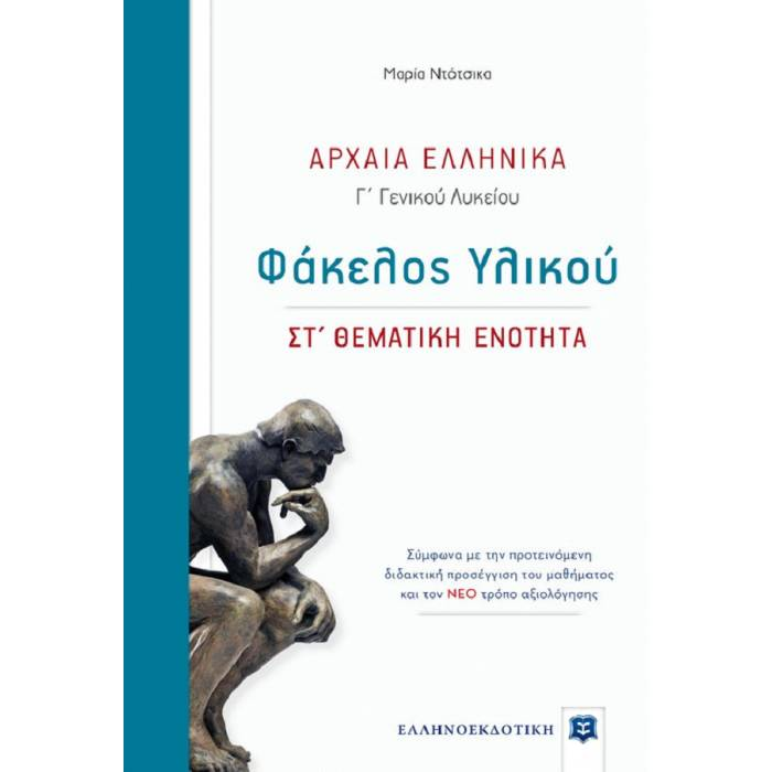 Polo Σακίδιο Πλάτης Original Double With Scarf Παραλλαγής 2019